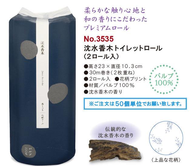 沈香香木トイレットロール 2ロール入(50個セット)