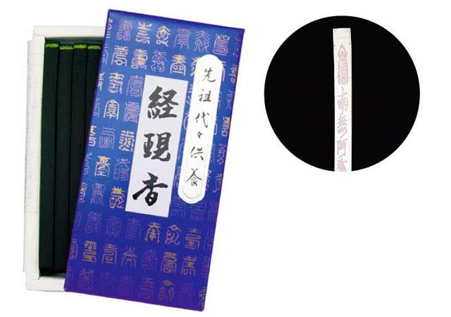 文字の浮き上がる線香 【経現香(角型)】