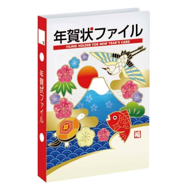 【大特価】『富士』年賀状ファイル(10枚セット)<アウトレット>