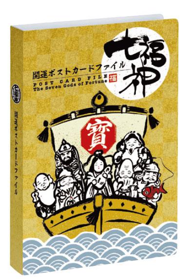 七福神カードファイル(10枚セット)