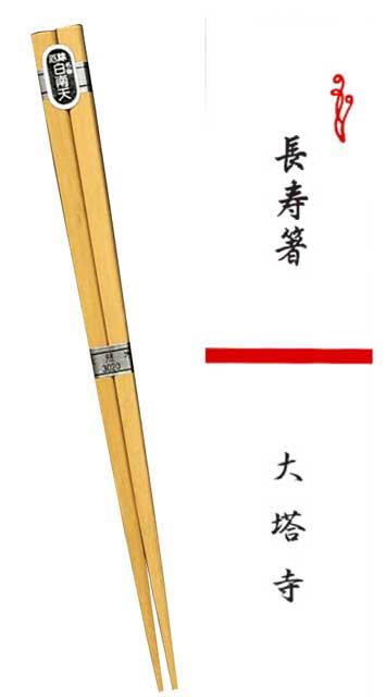 白南天箸(大1膳)
