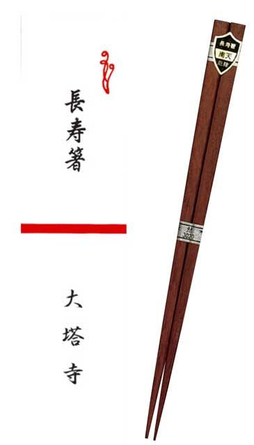 茶南天箸(大1膳)