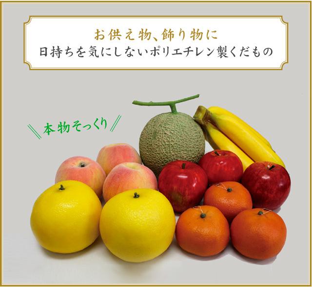 果物セット(合成樹脂製)