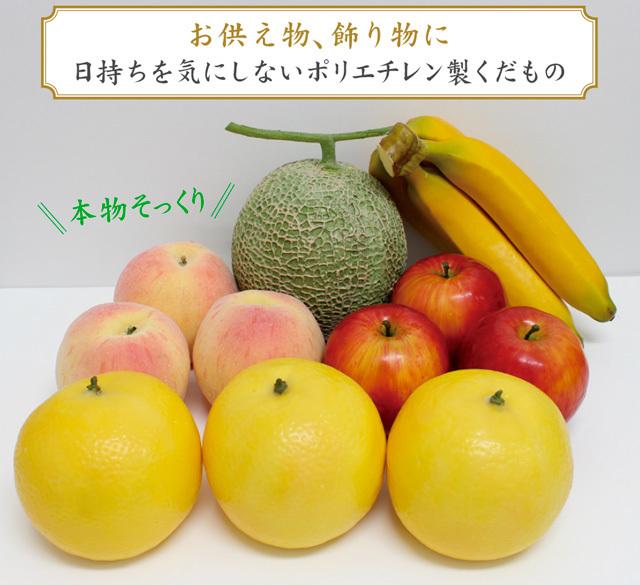 本物そっくり!果物セット(合成樹脂製)