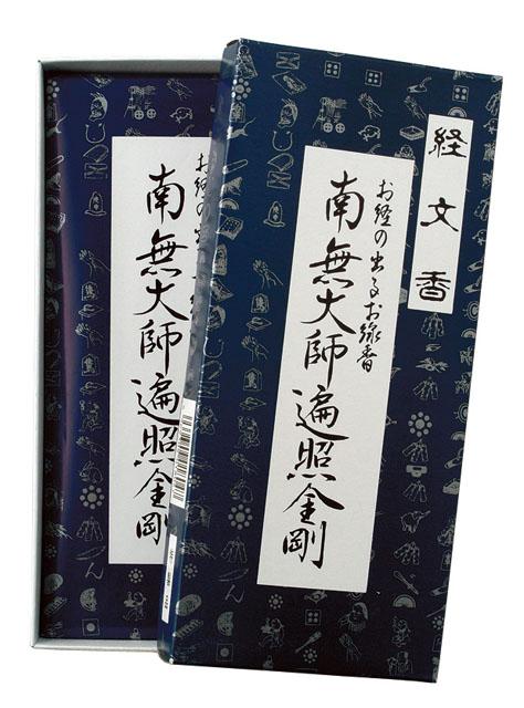 文字の浮き上がる線香 【経文香(角型)】