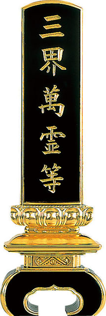 三界萬霊位牌(黒塗面金箔)