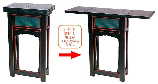 折畳式焼香机(ダブル天板)