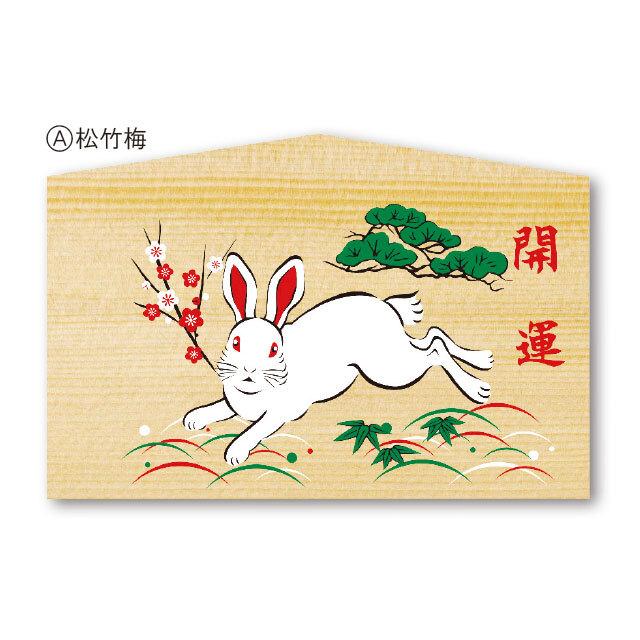 No.500A 干支絵馬(A柄)10枚セット