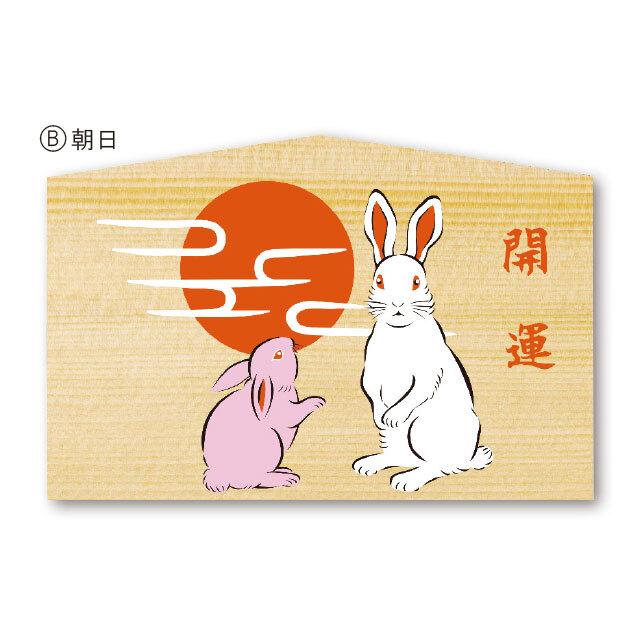 No.500B 干支絵馬(B柄)10枚セット