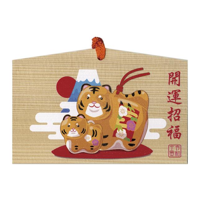 No.500C 干支絵馬(C柄)10枚セット