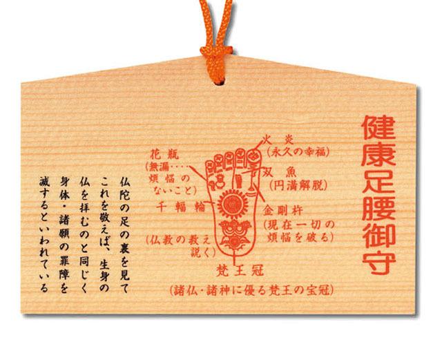 仏足絵馬(10枚セット)