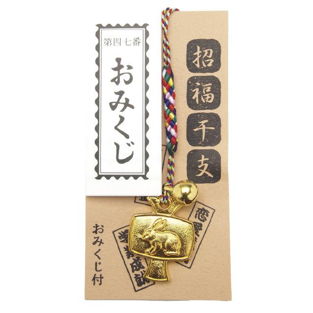 干支小槌型根付(おみくじ付)(10個セット)