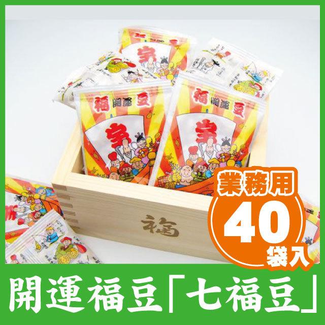 七福豆(40袋入)