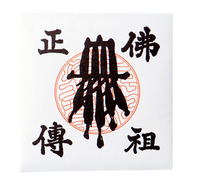 血脈(タトー紙付)10組1口