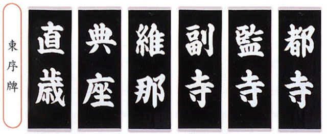 両序牌(18枚1組)