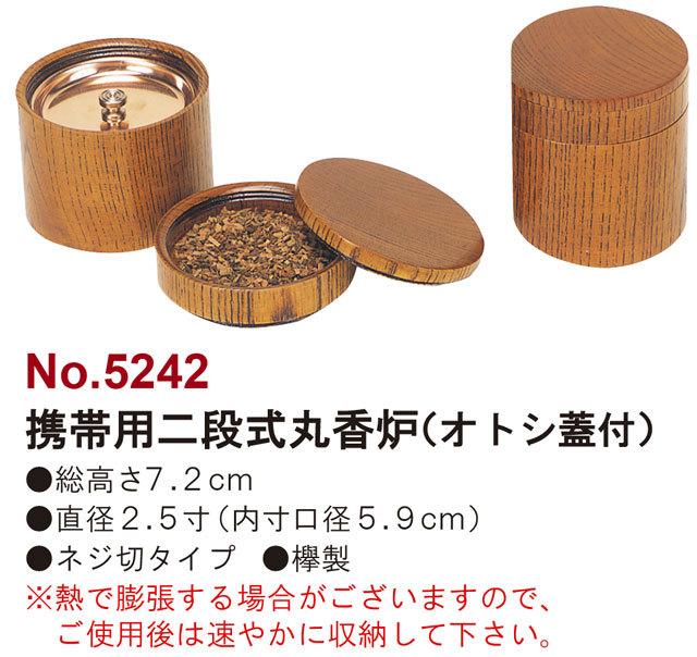 携帯用二段式丸香炉(オトシ蓋付)