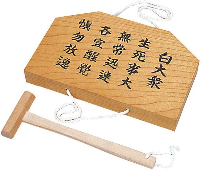 版木専用手木