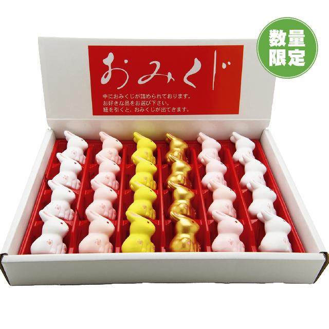 干支セラみくじ「亥」(ケース付き)24個1組