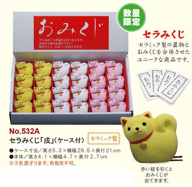 干支セラみくじ「戌」(ケース付き)24個1組