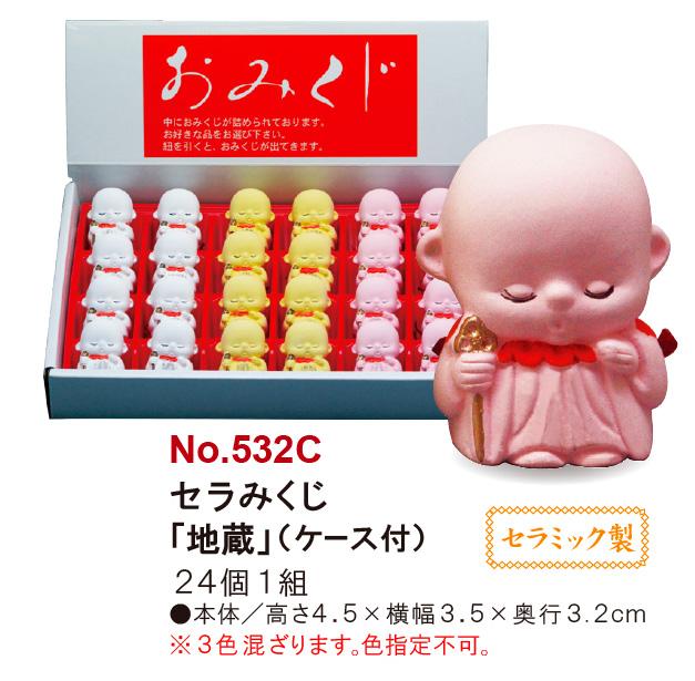 エコ花みくじ「地蔵」ケース付き 24個1組