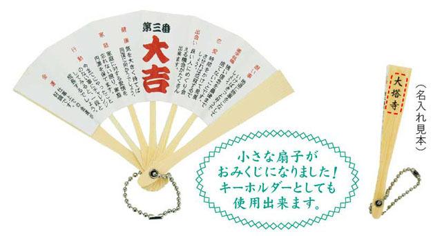 末広扇子おみくじ(250本セット)