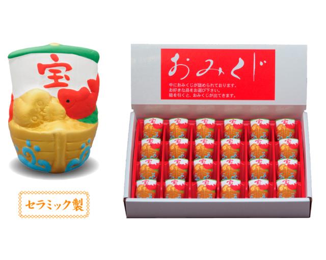 セラみくじ「宝船」(ケース付)
