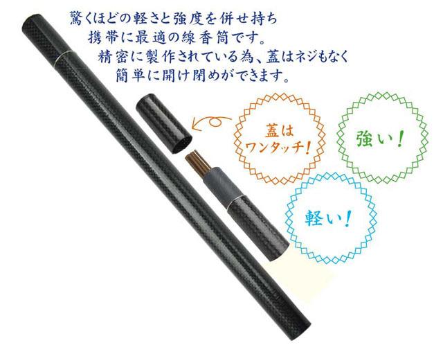 カーボン製線香筒(尺2寸)