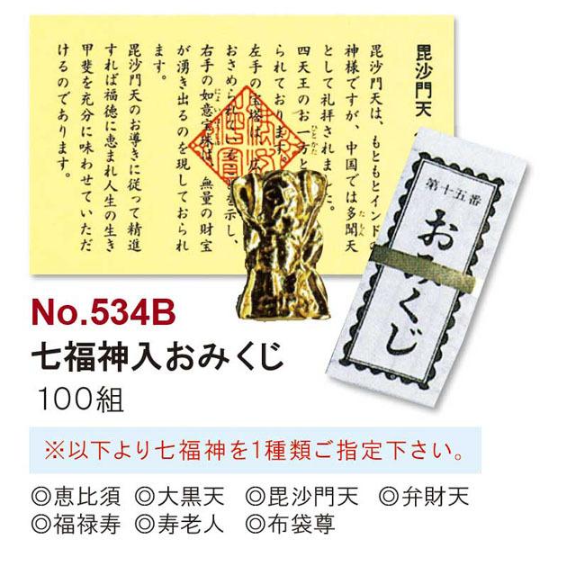 七福神入おみくじ100組
