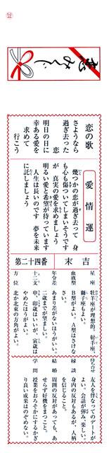 恋みくじ500組
