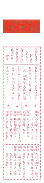 金みくじ500組
