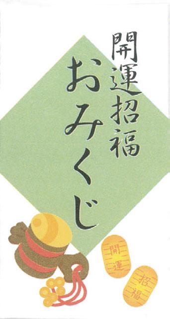 縁起小判付き開運おみくじ100組(専用ケース付)