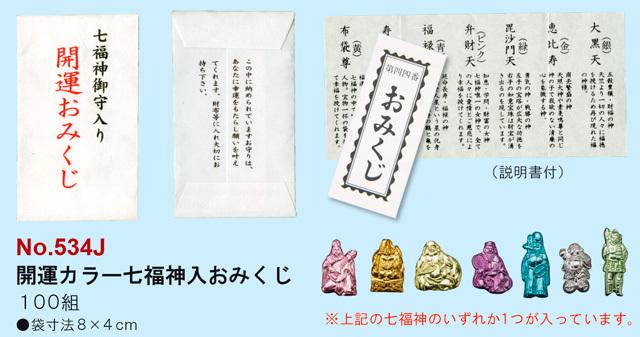 開運カラー七福神入おみくじ(100組)