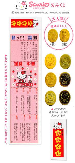 キティちゃんおみくじ100組