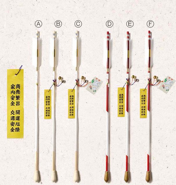 破魔矢(90cm)