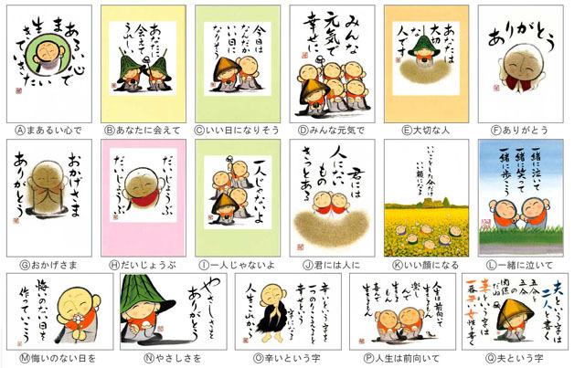 ぜんきゅうポストカード10枚1組