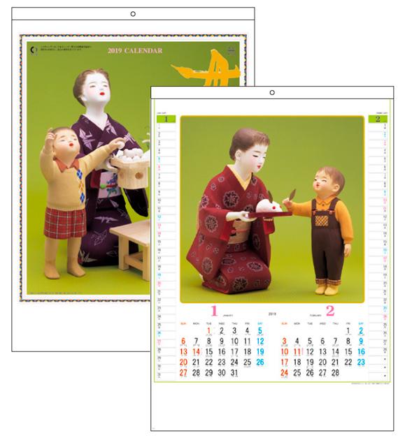 母と子 カレンダー