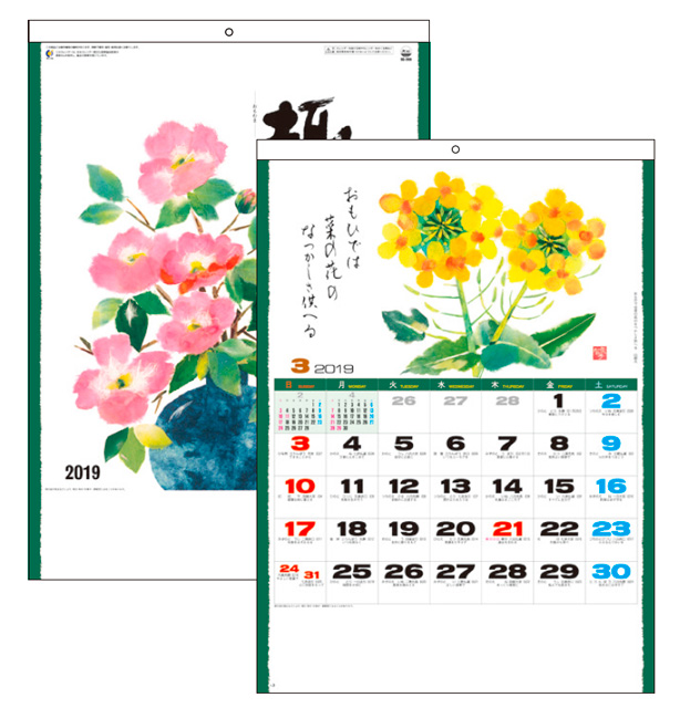 おかげさま カレンダー