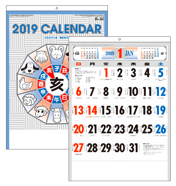 文字カレンダー