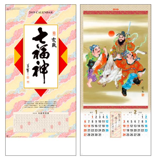 七福神 カレンダー