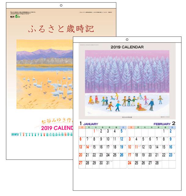 表情人形 カレンダー