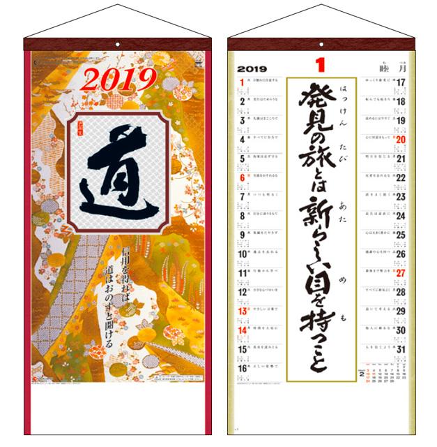 道(格言集) カレンダー