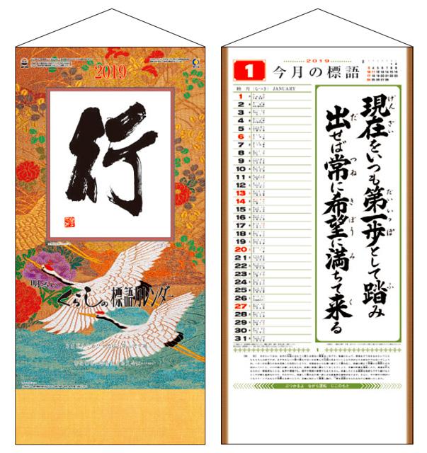 行(くらしの標語集) カレンダー