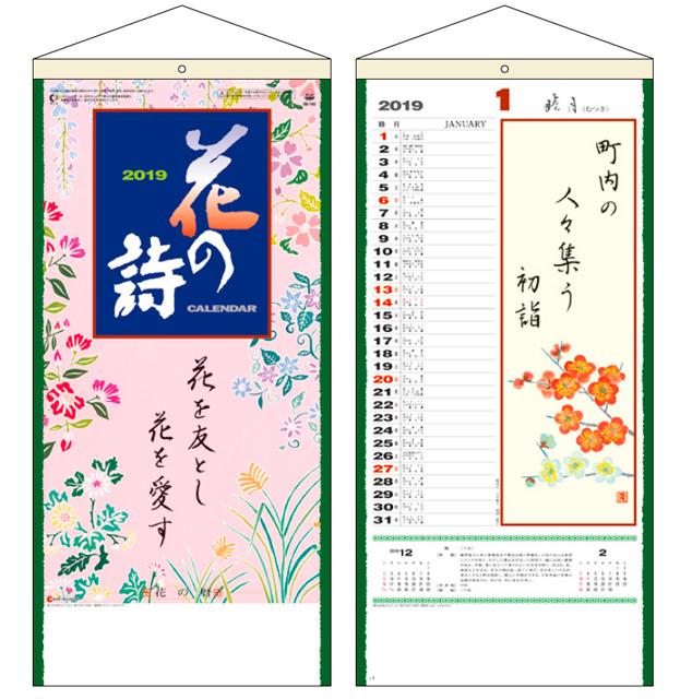花の詩(日本画) カレンダー
