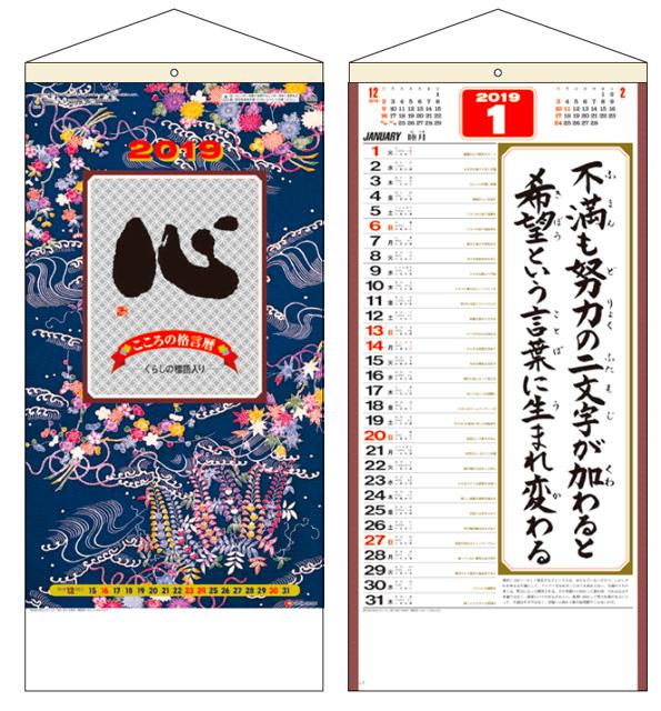 心(格言集) カレンダー