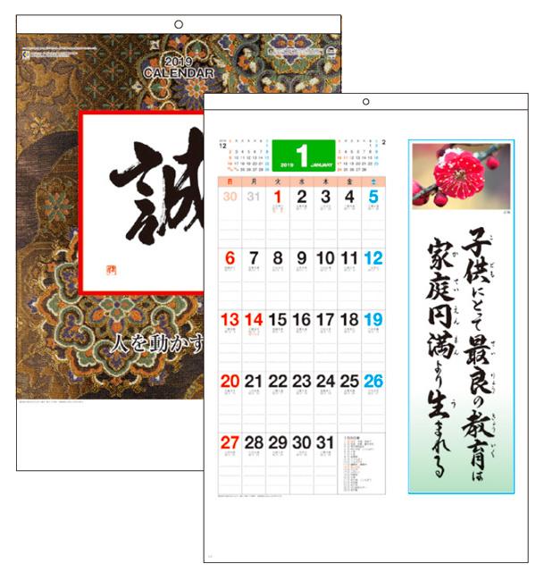 誠(格言)人を動かす言葉 カレンダー