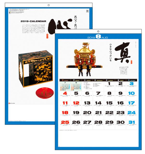 心(名宝・名言集) カレンダー