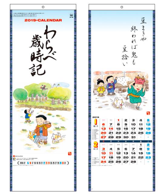 わらべ歳時記 カレンダー