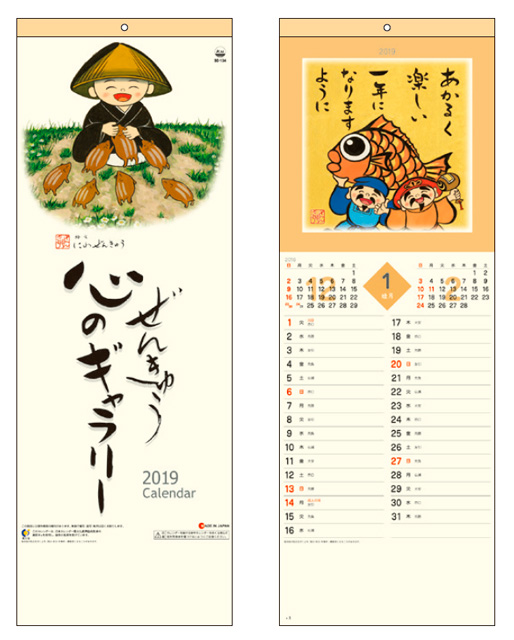 ぜんきゅう心のギャラリー カレンダー
