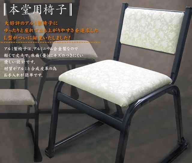 アルミ製 本堂用L型椅子 5脚セット