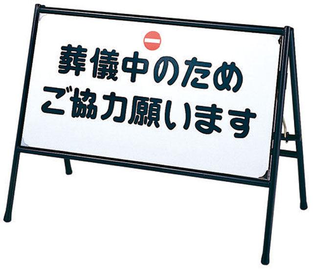 交通看板横型(葬儀中)